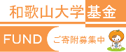 和歌山大学基金 ご寄付募集中