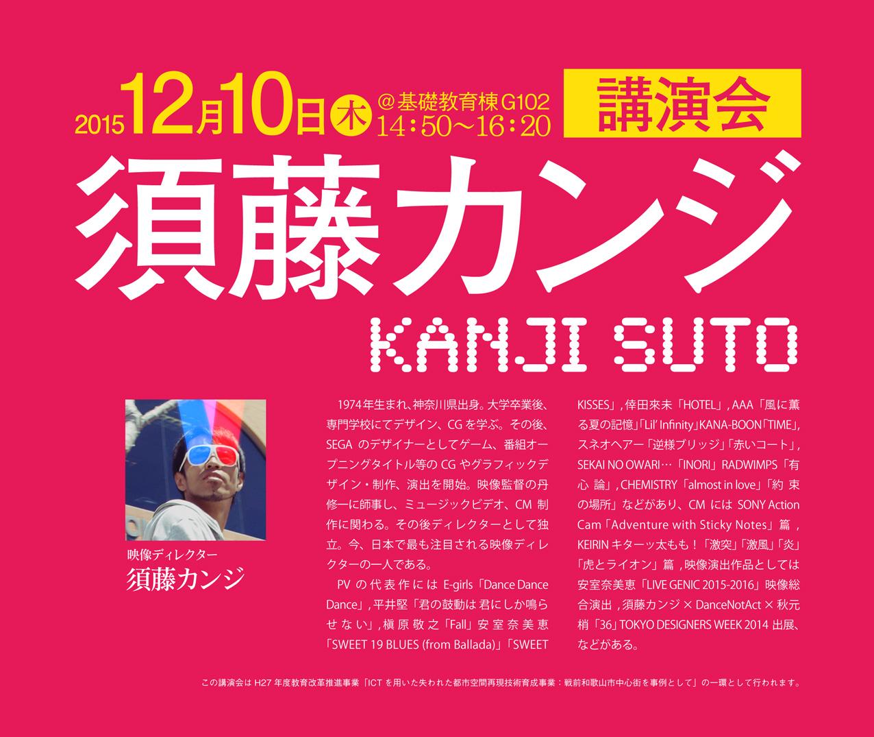 12/10(木)開催!~「須藤カンジ...